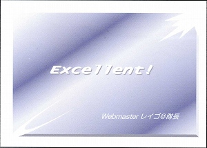 ウルトラマンコスモス70番記念カード